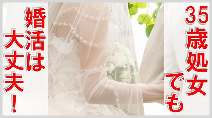 35歳 処女 婚活