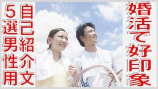 婚活で好印象の自己紹介文5選(男性用)