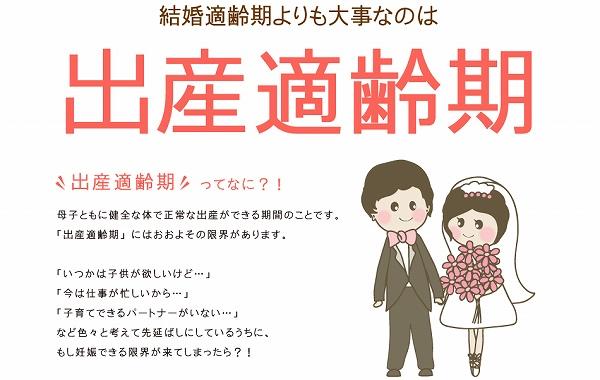 20歳 婚活 早い 育児は早婚が有利
