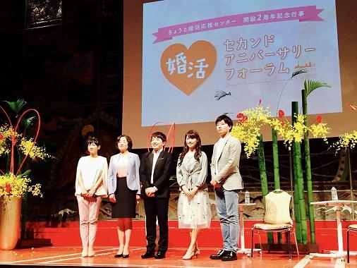 京都府 北部 婚活 きょうと婚活応援センター
