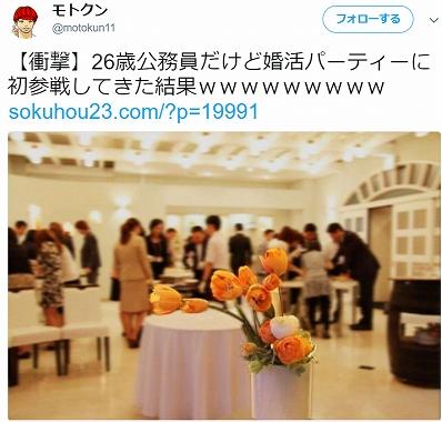公務員 限定 婚活 感想 婚活パーティーに参加