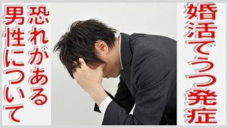 婚活でうつを発症の恐れがある男性について