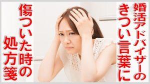 婚活アドバイザーのきつい言葉に傷ついた時の処方箋