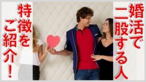 婚活で二股しがちな人の特徴