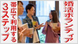 婚活ボランティアを帯広で利用する3ステップ