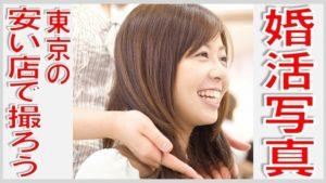 婚活写真を東京の安い店で撮ろう